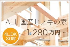 ALL国産ヒノキの家 1,280万円~