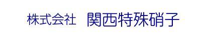株式会社 関西特殊硝子