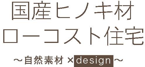国産ヒノキ材ローコスト住宅 自然素材×design
