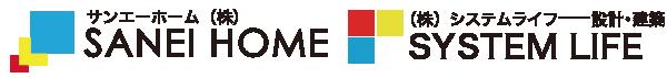 サンエーホーム(株)SANEI HOME (株)システムライフ―設計・建築