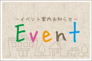 イベント案内のお知らせ