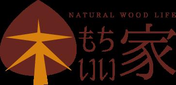 NATURAL WOOD LIFE 木もちいい家