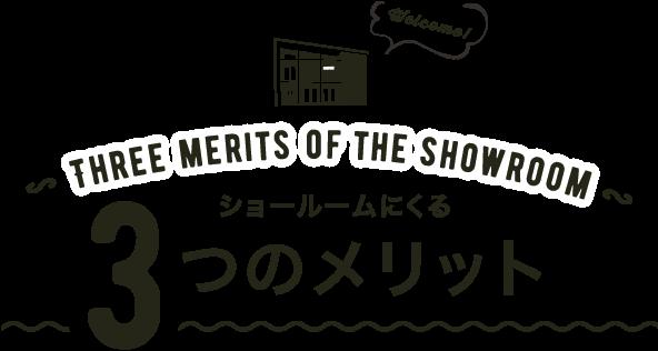 Three merits of the showroom ショールームにくる3つのメリット